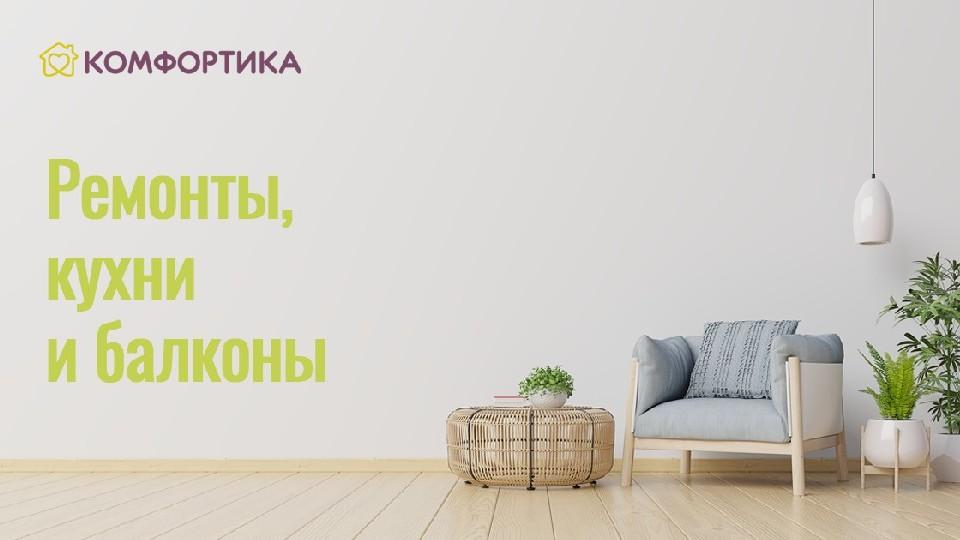 Komfortika_960x540